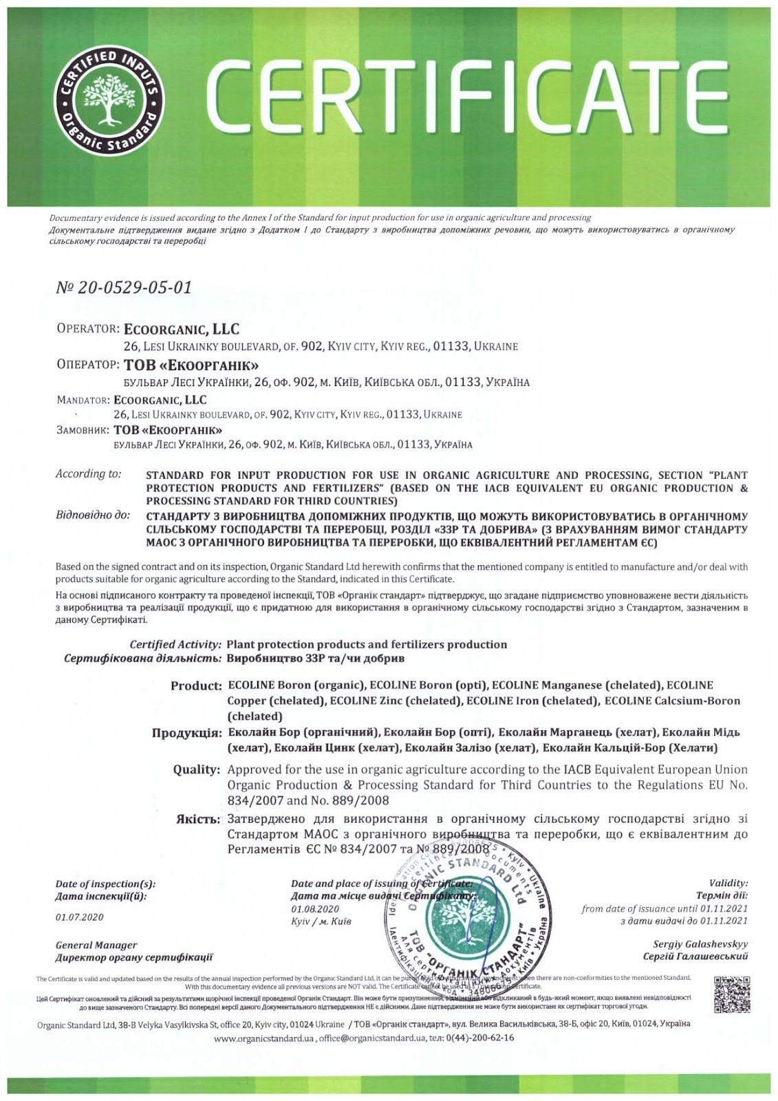 ОРГАНІК СТАНДАРТ 2020 ФОТО