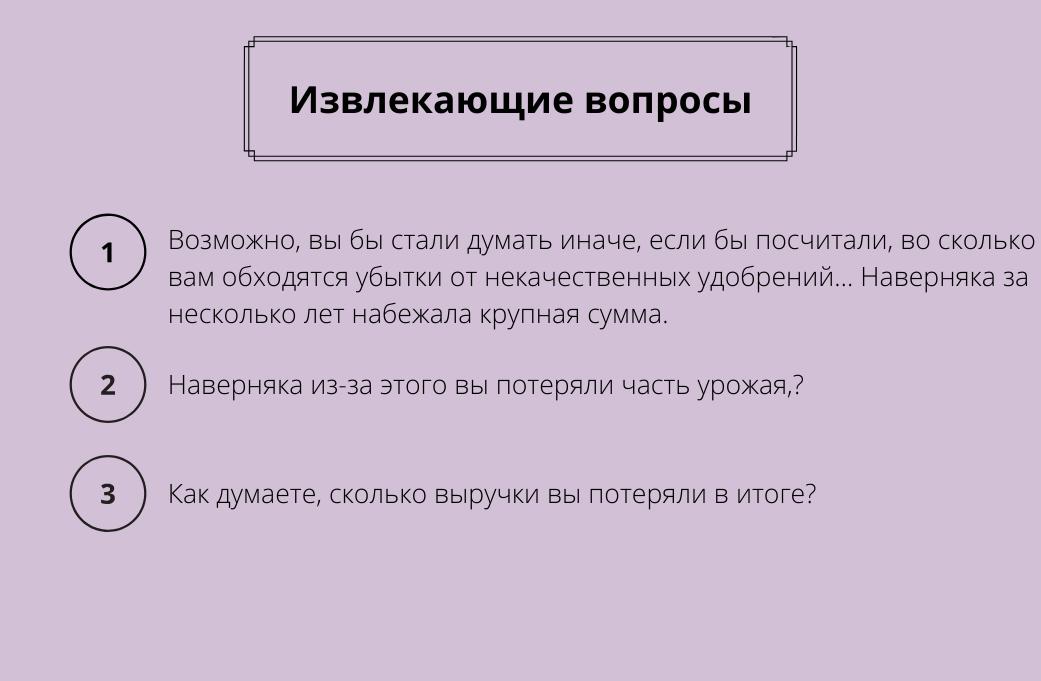 Извлекающие вопросы