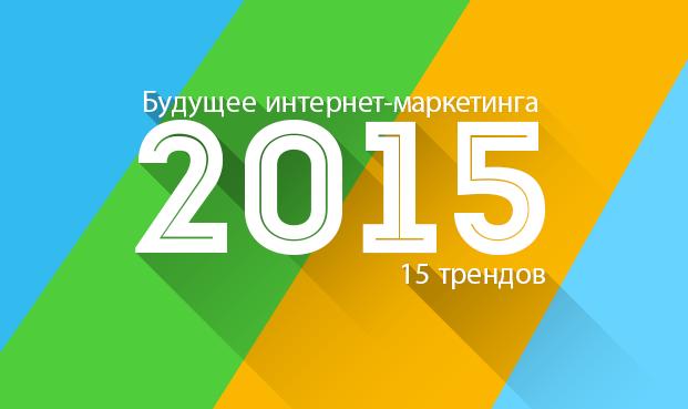 Будущее интернет-маркетинга в 2015 году - 15 трендов от WebАкулы