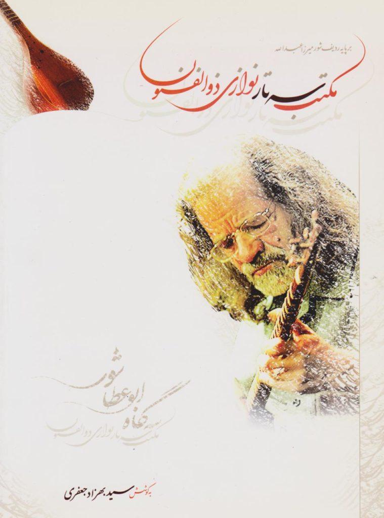 کتاب مکتب سهتارنوازی ذوالفنون سید بهزاد جعفری انتشارات هستان