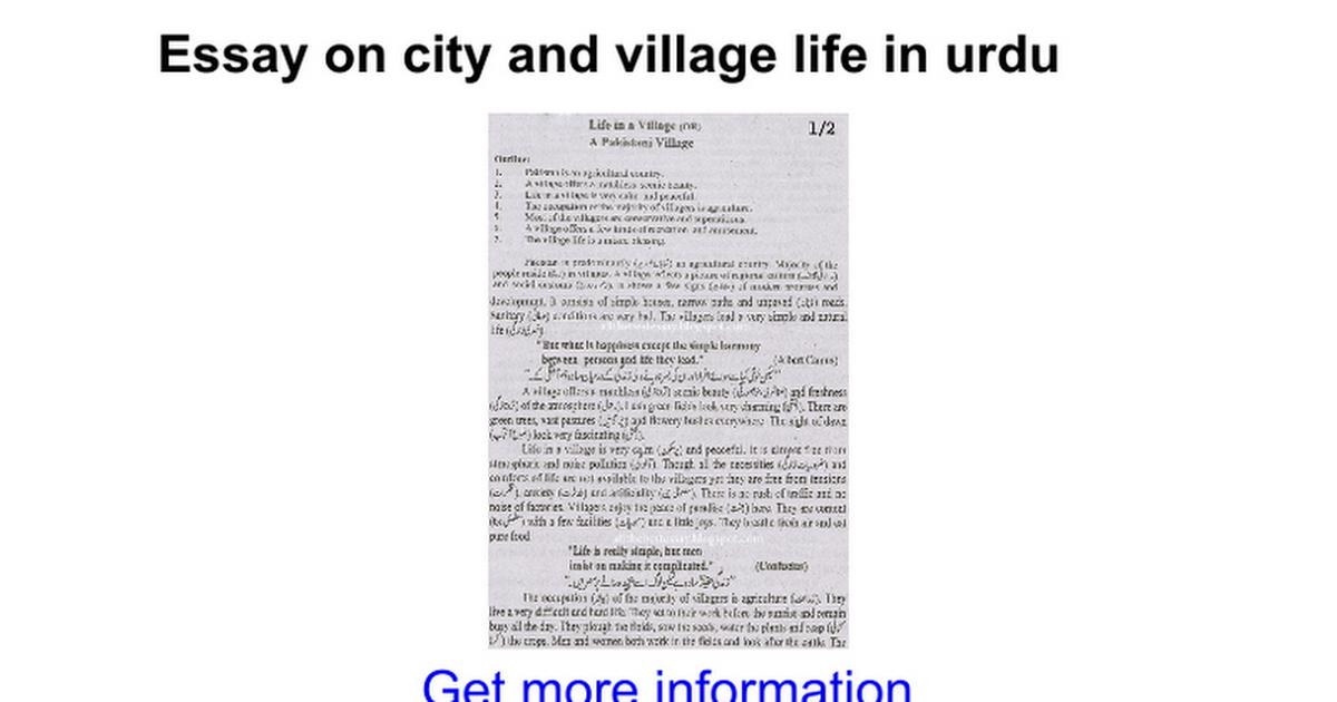 essay on city and village life in urdu google docs
