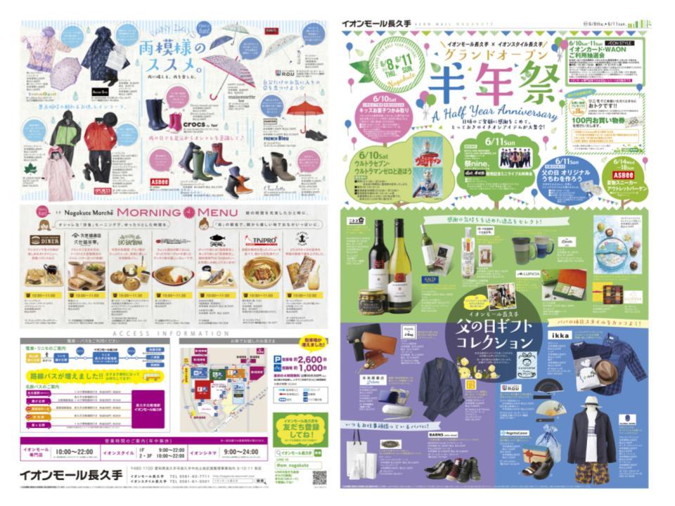 A166.【長久手】グランドオープン半年祭01.jpg