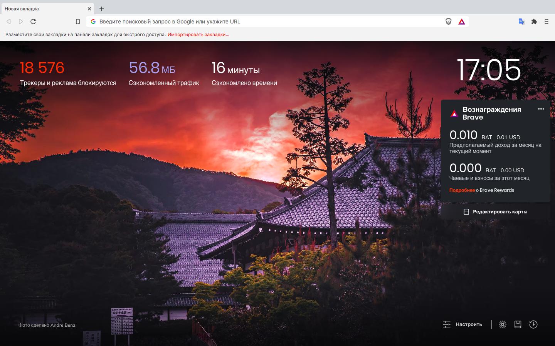 Скриншот стартового экрана браузера Brave