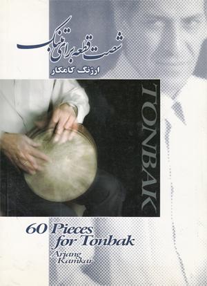 کتاب شصت قطعه برای تمبک ارژنگ کامکار