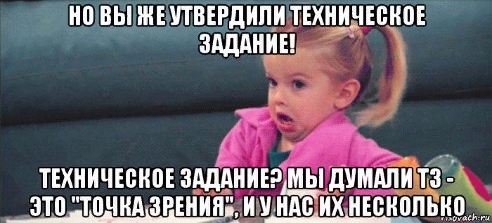 http://risovach.ru/upload/2015/10/mem/ti-govorish-devochka-vozmucshaetsya_96446244_orig_.jpg