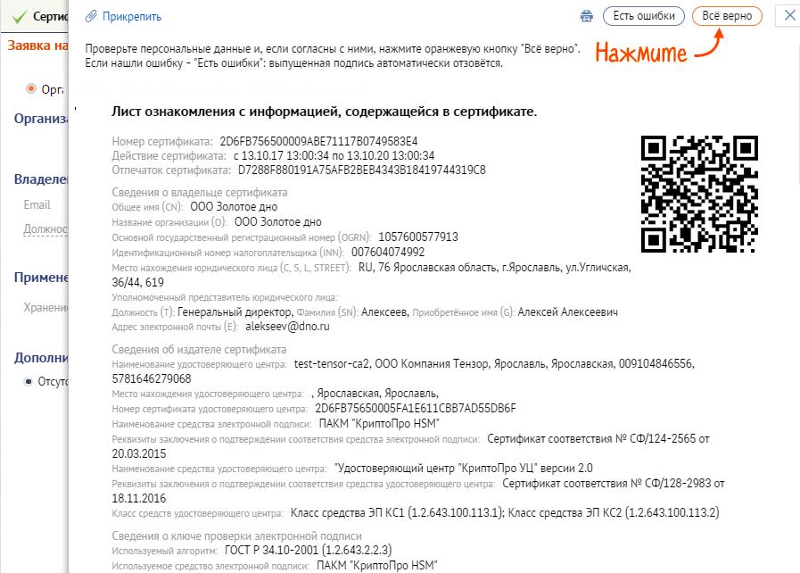 продление сертификата электронной подписи