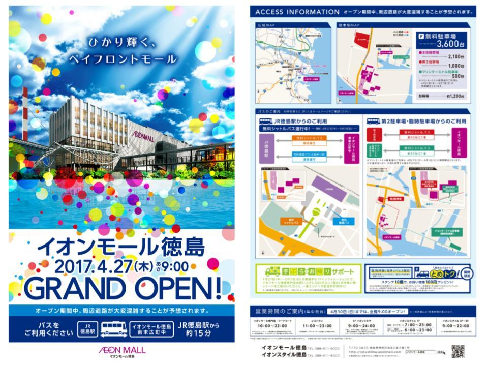 A168.【徳島】グランドオープン01.jpg