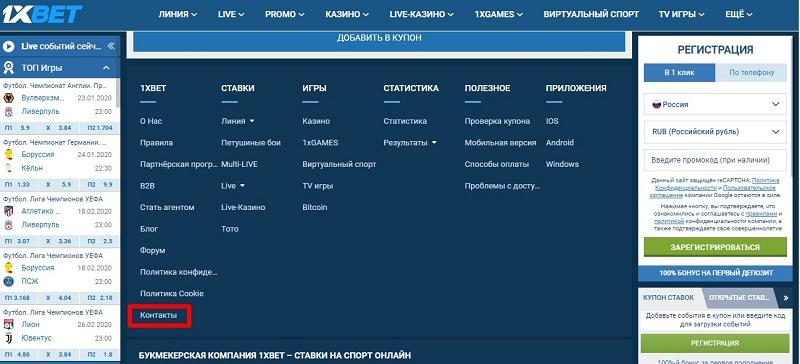 БК 1хбет - доступные способы регистрации