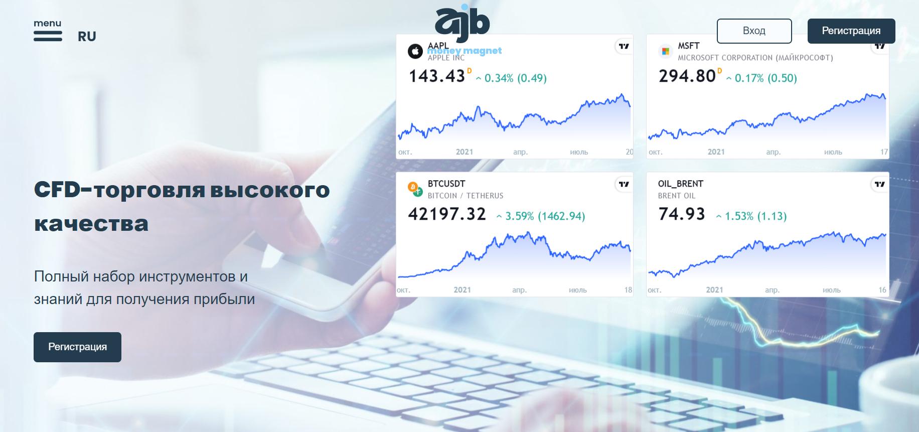 Отзывы об AJB Money Magnet стоит ли инвестировать или обман? реальные отзывы