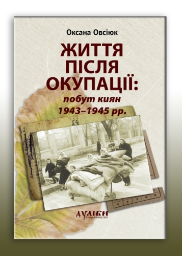01 12 2017 Ovsiyuk 2