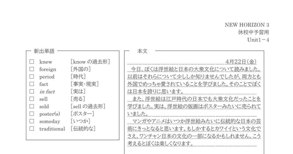 ニュー ホライズン 3 年 ユニット 5