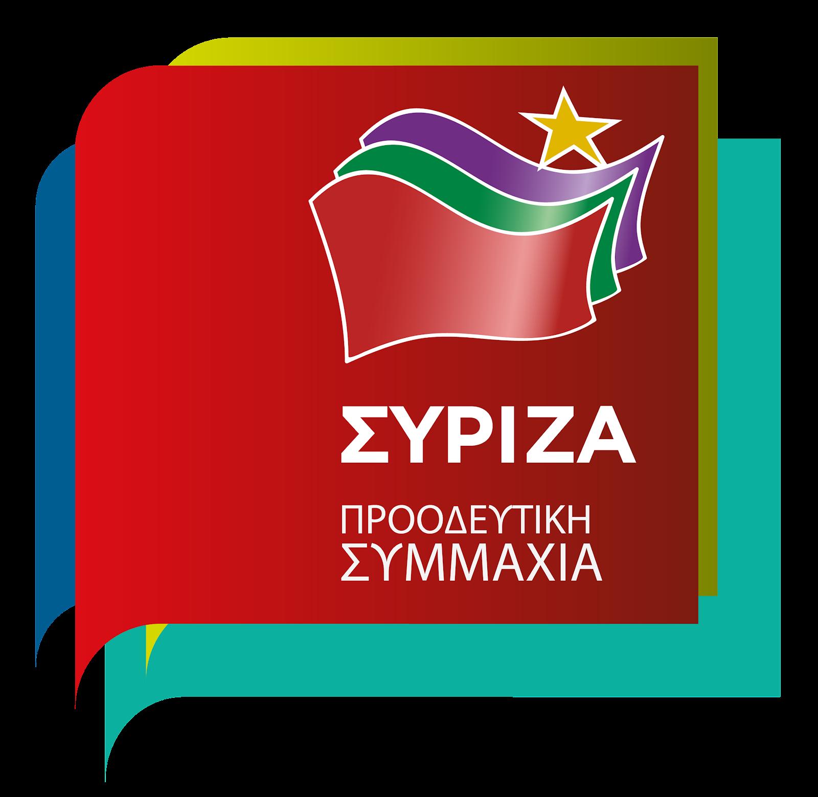 C:\Users\user\Pictures\ΣΥΡΙΖΑ 2019\logo_ΕΥΡΩΕΚΛΟΓΩΝ.png