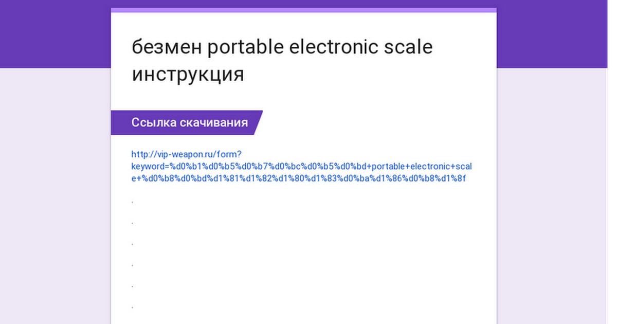 portable electronic scale инструкция на русском