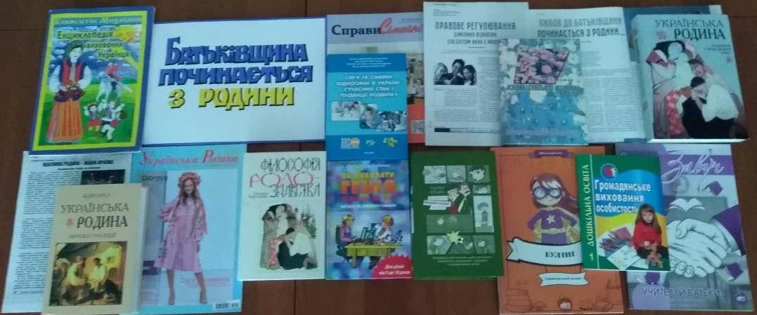 Y:\1_обмін загальних документів\Чит. зал\Ми - Україна!\фото\4.jpg