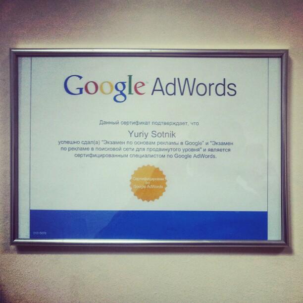 Adwords сертификация сертификация архитекторов в украине форум