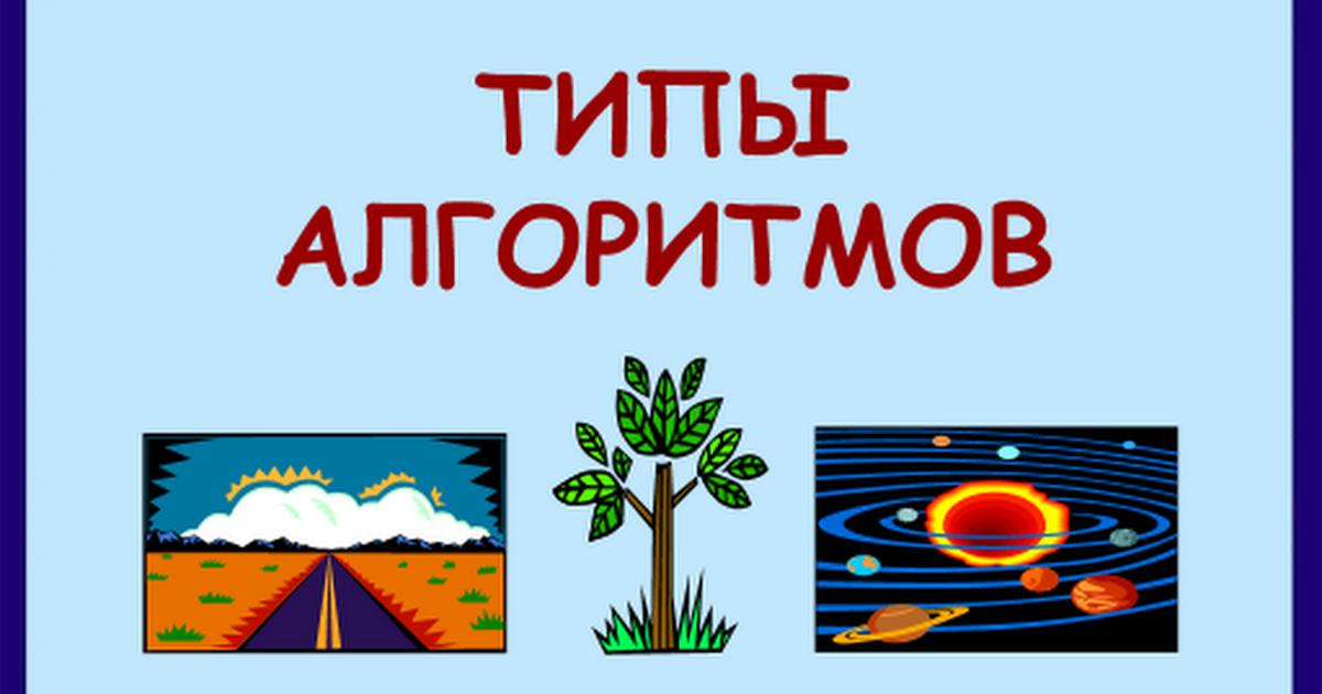 Типы алгоритмов_ОК_ГОТ.ppt