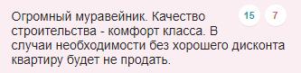 комфорт.png