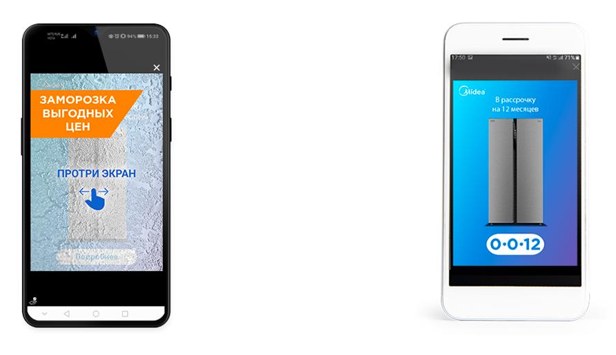 Как построить мобильную рекламу