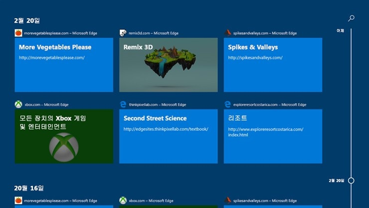 과거 검색 및 응용 프로그램을 보여주는 Windows 타임라인 화면
