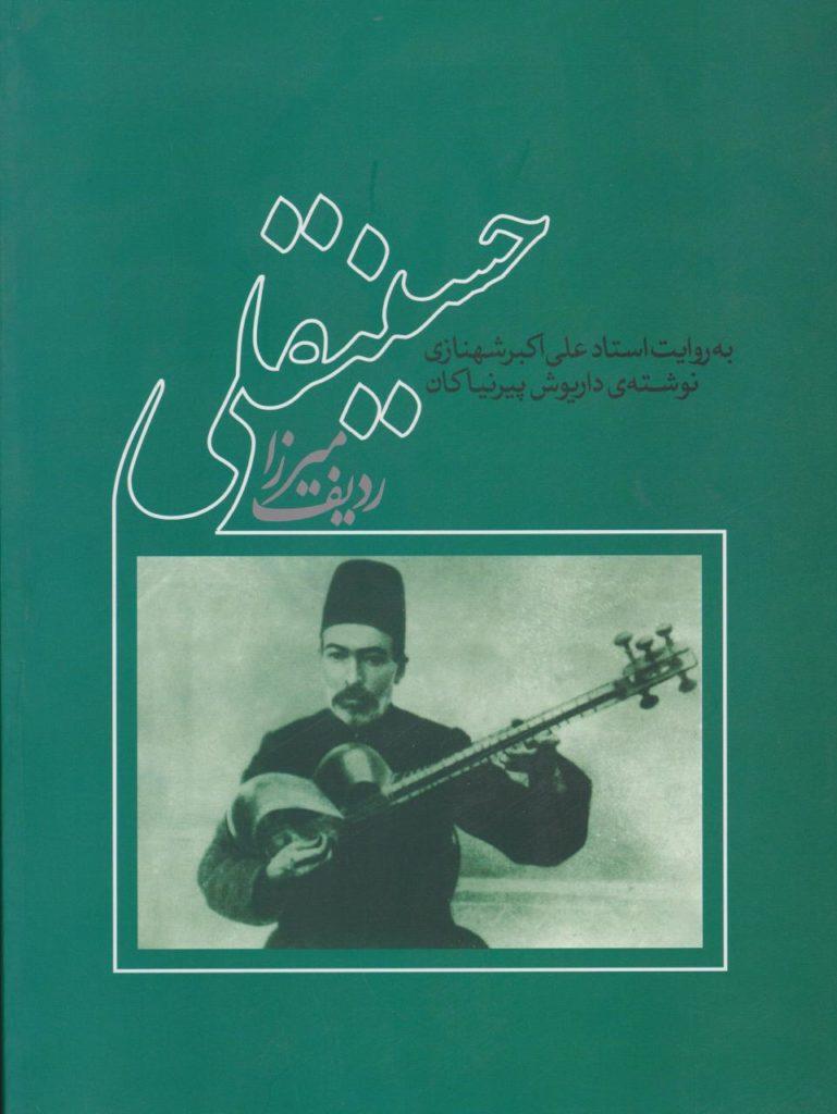 کتاب ردیف میرزا حسینقلی داریوش پیر نیاکان انتشارات ماهور