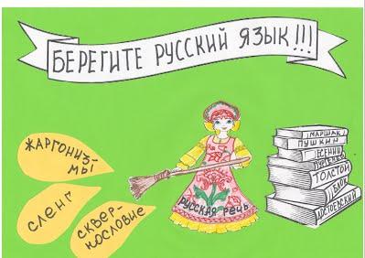 Я люблю русский язык - плакат0001.JPG
