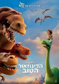 F:\DOCUMENT\cellcom\תמונות\סלקום טיוי\ניוזלטר מאי 2019\The_Good_Dinosaur_HEB_POSTER.jpg