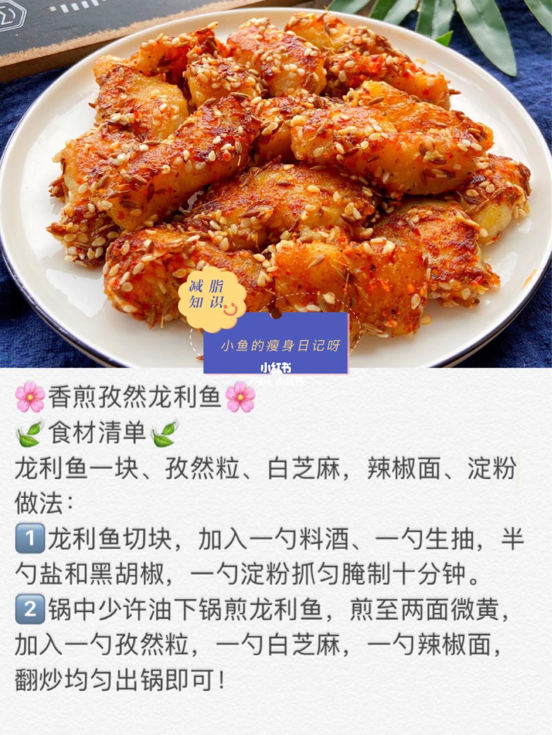 香煎孜然龙利鱼_okjer.com