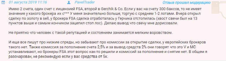 Gerchik & Co: обзор и отзывы о брокере, который ушел с Уолл-Стрит