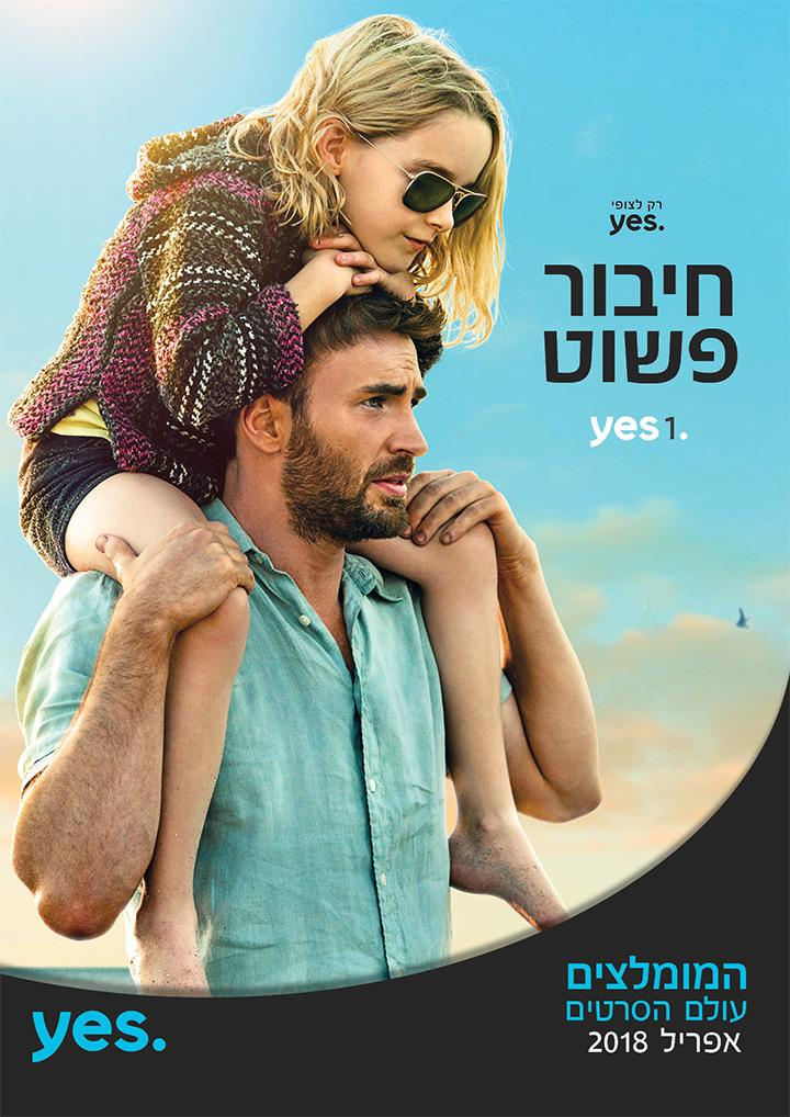\\filesrv.yesdbs.co.il\HQ-Content_Public\yes12345\2018\אפריל\עיצובים מאסף\2018_APRIL_MOVIES_page-1.jpg