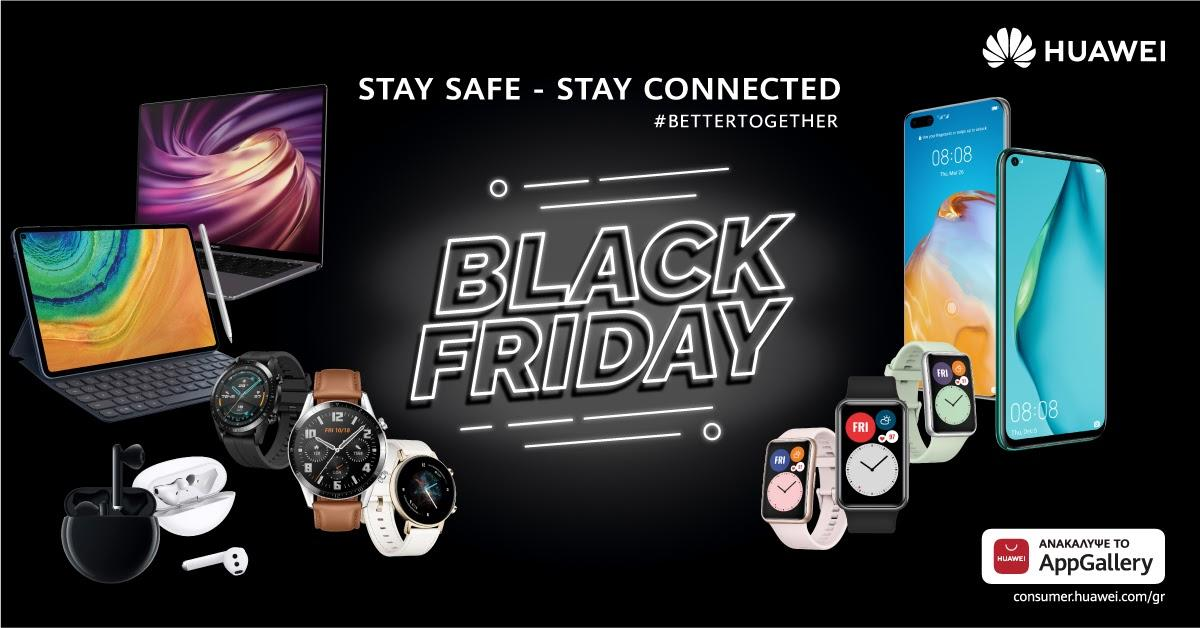 Huawei Black Friday 2020: Stay safe, stay connected - Κορυφαία tablets, laptops, smartphones, smartwatches και ακουστικά, με όφελος έως και 60%!