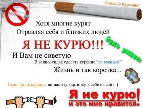 http://gizn-bez-nikotina.ru/wp-content/uploads/2011/11/%D0%B1%D1%80%D0%BE%D1%81%D0%B8%D0%BB-%D0%BA%D1%83%D1%80%D0%B8%D1%82%D1%8C.jpg