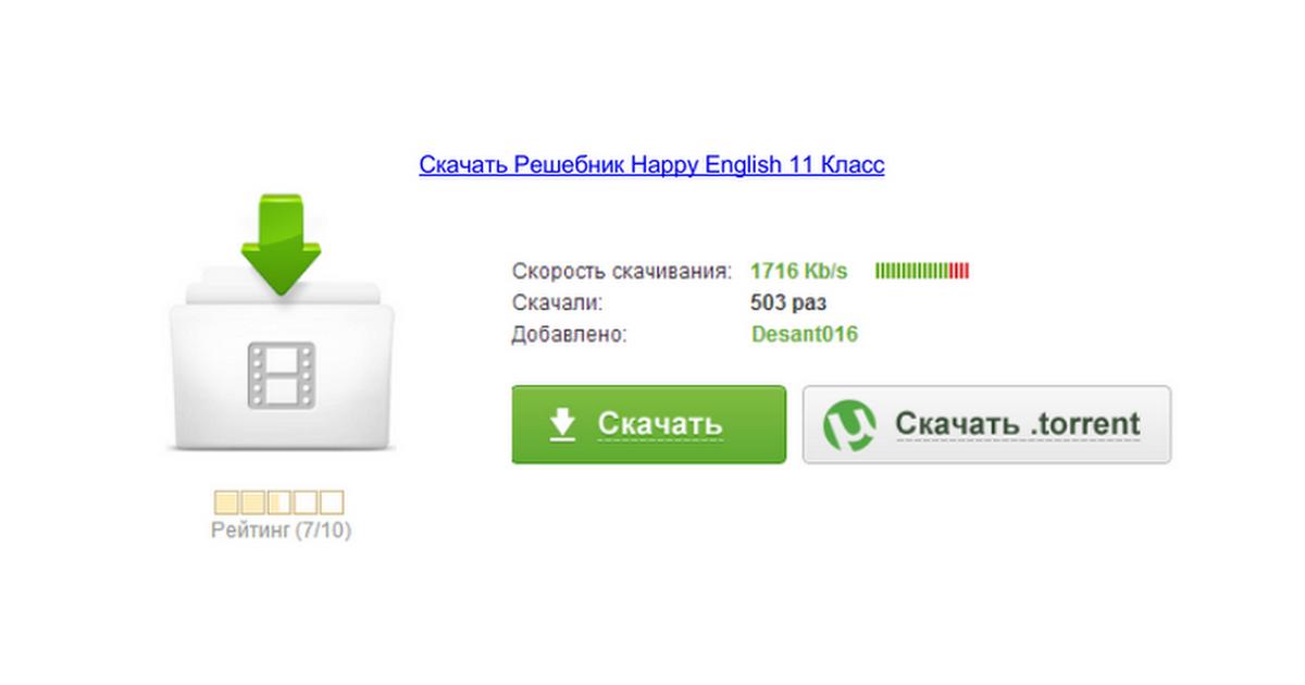 "Решебник и гдз happy english. Ru 11 класс кауфман ""счастливый."