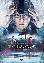 ERASED Live Action TV Series - Review - Anime News Network