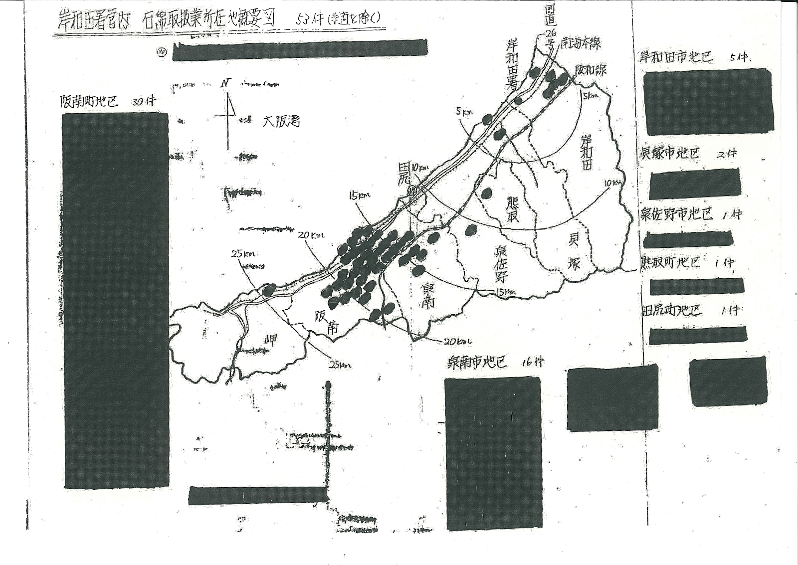 C:\Users\sawadyi\Desktop\scan\岸和田監督署内石綿取扱業所在地概要図.jpg