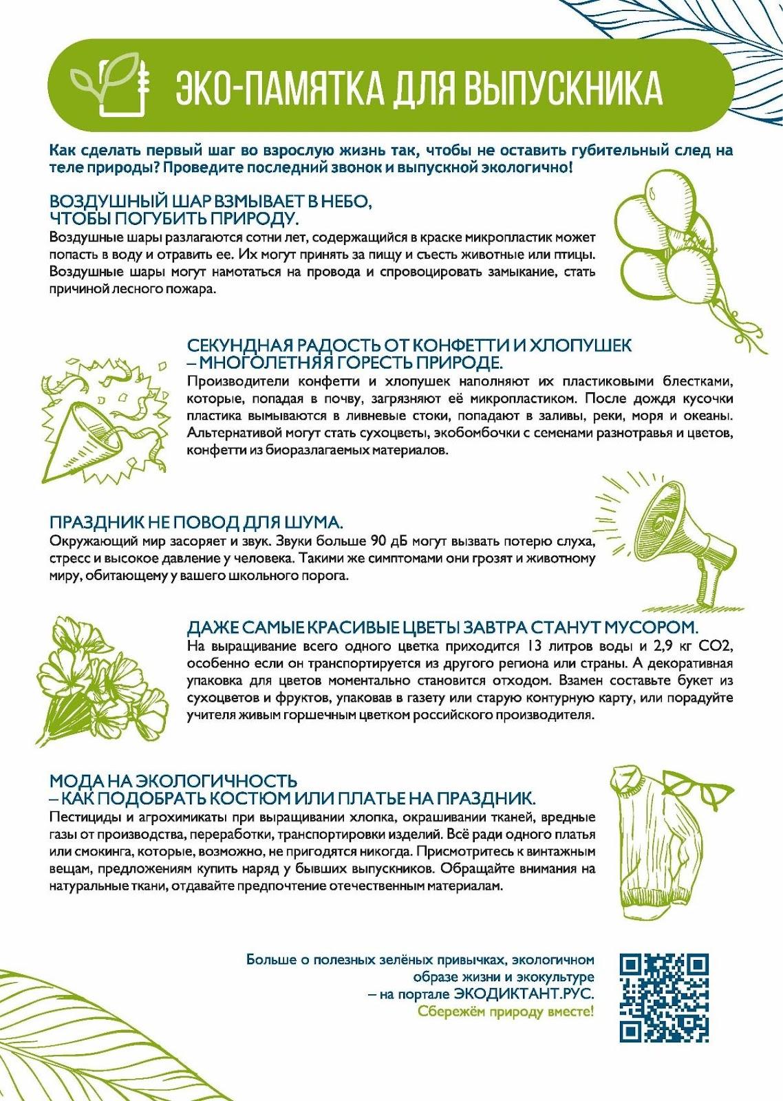 http://school15-tyumen.ru/i/all_photo/Eco-pamyatka.jpg