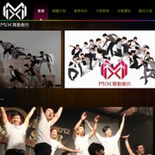 網頁設計:MIX舞動劇坊.特技雜耍