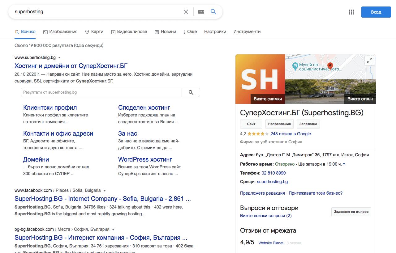 Google My Business визитна картичка на СуперХостинг.БГ