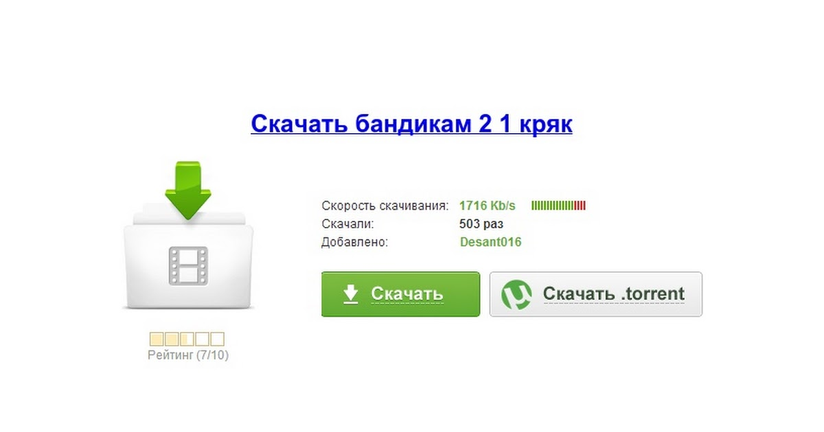 Бандикам keymaker v 1.9.1.419