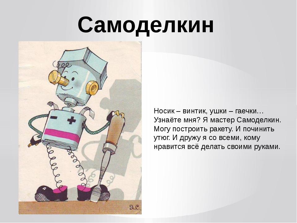 Картинки самоделкина для детей, открытка для