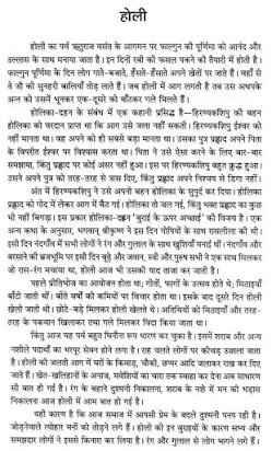 Respect Old Age Essay In Hindi