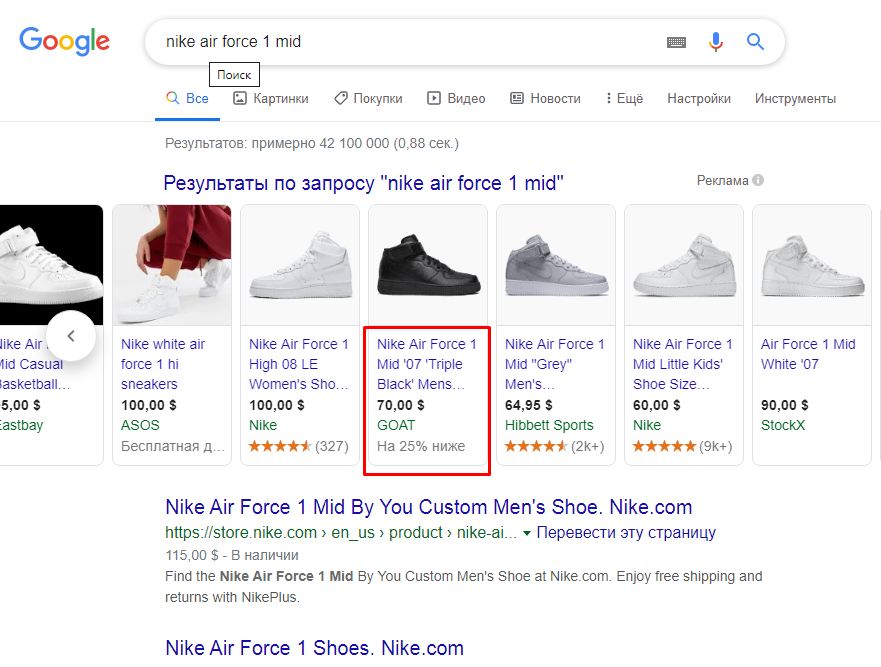 Торговые объявления google ads в Черную пятницу