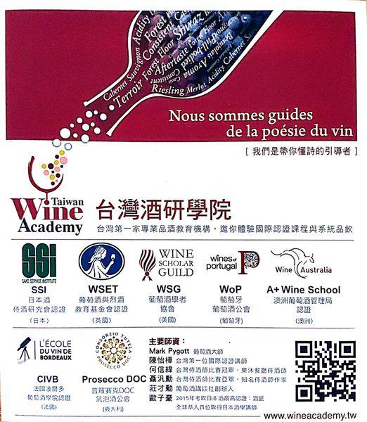 台灣酒研學院評價與課程 宣傳單