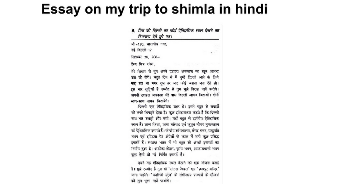 essay on my trip to shimla in hindi google docs