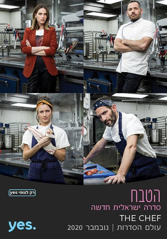 G:\Yes Series Channels\היילייטס\2020\נובמבר\עיצובים מאסף\the-chef.jpg
