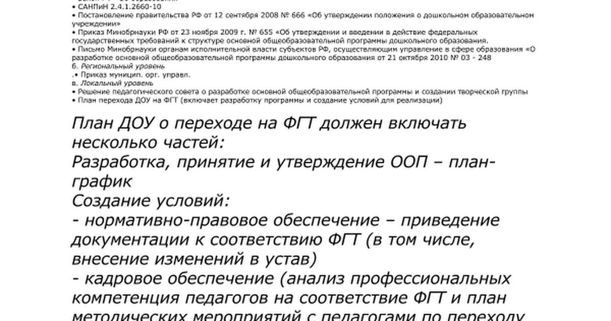 Новый документ - Google Docs