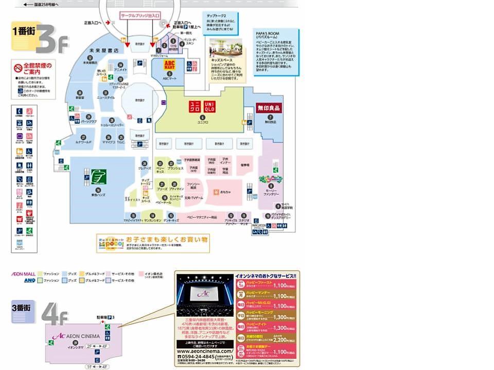 A115.【桑名】3-4階フロアガイド 170212版.jpg