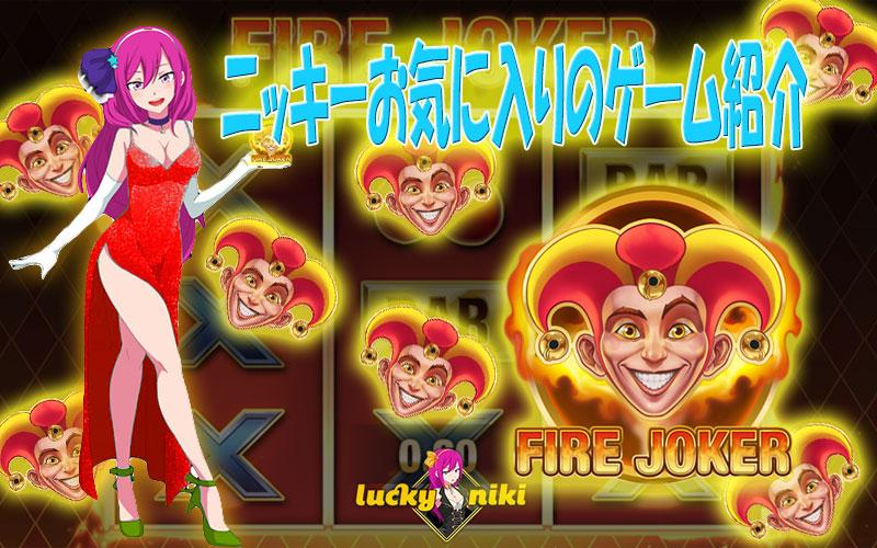 Fire Joker luckyniki
