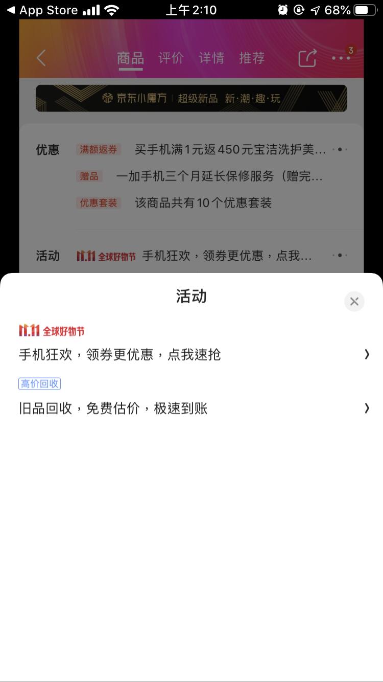 開箱在京東買的一加 OnePlus 7T!該怎麼安裝 Google、刷氧OS? - 21