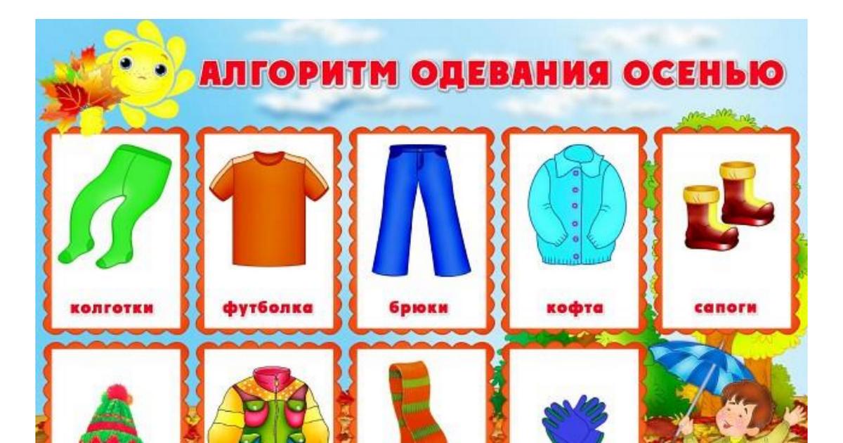 алгоритм одевания куклы в картинках уклоняться