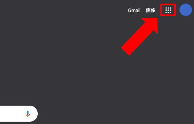 Googleマイビジネス編集方法の手順